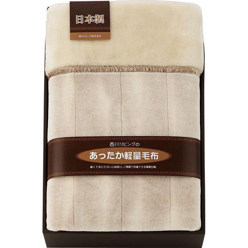 西川リビング 襟付き軽量アクリルニューマイヤー毛布(毛羽部分) B3159068