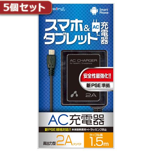 【5個セット】 エアージェイ 新PSE対策 AC充電器forタブレット&スマホ 1.5mケーブルBK AKJ-PD715 BKX5