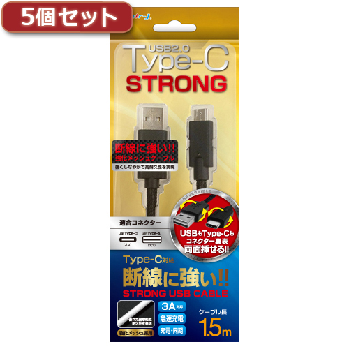 【5個セット】 エアージェイ TYPE-C USBストロングケーブル1.5m BK UKJ-C150STGBKX5