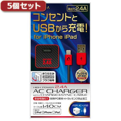 【マラソンでポイント最大43倍】【5個セット】 エアージェイ AC & USBライトニングケーブル1.4m CB MAJ-LPDX14CBX5