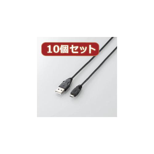 【10個セット】 エレコム Micro-USB(A-MicroB)ケーブル U2C-AMB15BKX10