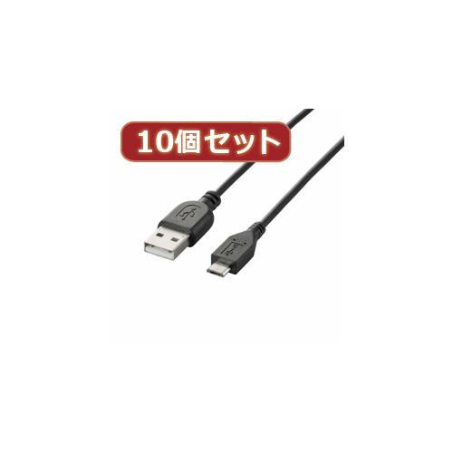 【10個セット】 エレコム 充電専用Micro-USB(A-MicroB)ケーブル MPA-AMBC20BKX10