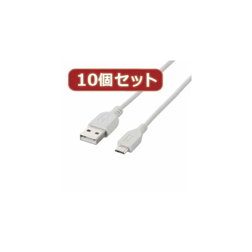 【10個セット】 エレコム 充電専用Micro-USB(A-MicroB)ケーブル MPA-AMBC20WHX10
