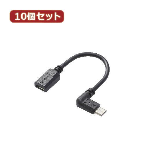 【スーパーセールでポイント最大43倍】【10個セット】 エレコム micro-USB L字変換ケーブル(左側接続タイプ) TB-MBFMBL01BKX10