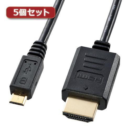 【5個セット】 サンワサプライ MHLケーブル1m KM-MHL10X5
