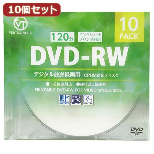 【10個セット】 VERTEX DVD-RW(Video with CPRM) 繰り返し録画用 120分 1-2倍速 10P インクジェットプリンタ対応(ホワイト) DRW-120DVX.10CAX10