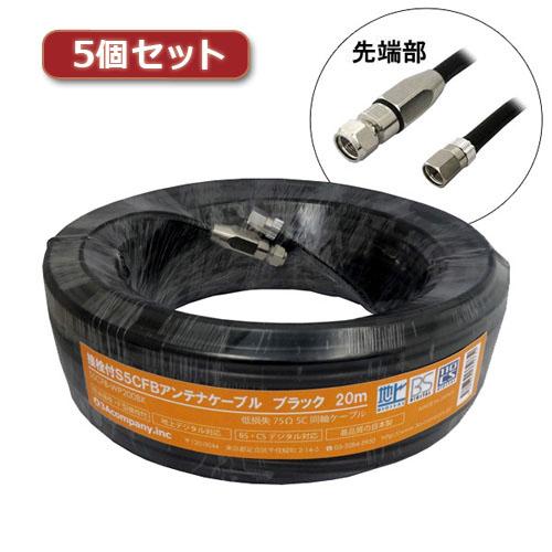 【5個セット】 3Aカンパニー S5CFBアンテナケーブル ブラック 20m 加工済み S5CFB-WP200BK S5CFB-WP200BKX5