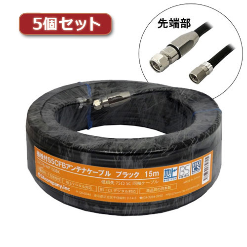 【5個セット】 3Aカンパニー S5CFBアンテナケーブル ブラック 15m 加工済み S5CFB-WP150BK S5CFB-WP150BKX5