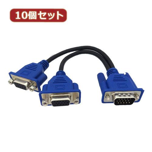 【10個セット】 3Aカンパニー VGA分配ケーブル オス×1-メス×2 0.2m PAD-VGSP02 PAD-VGSP02X10