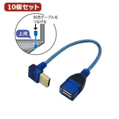 【スーパーセールでポイント最大43.5倍】10個セット 3Aカンパニー L型変換USBケーブル USB2.0 Atype 0.2m 上向き UAD-A20UL02 UAD-A20UL02X10