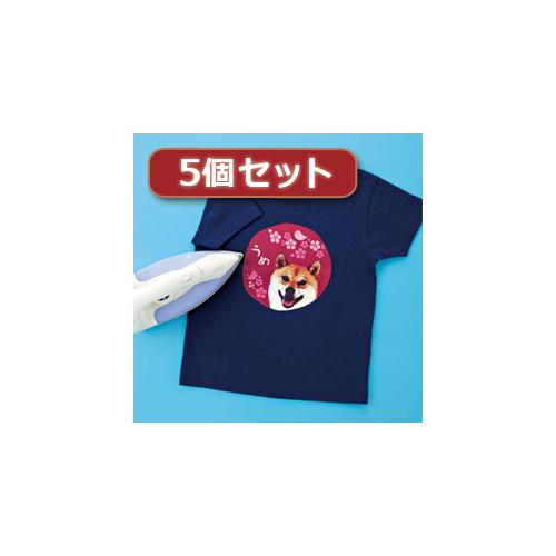 【5個セット】インクジェットカラー布用アイロンプリント紙 JP-TPRCLN-10X5