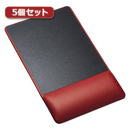 【5個セット】サンワサプライ リストレスト付きマウスパッド(レザー調素材、高さ標準、レッド) MPD-GELPNRX5