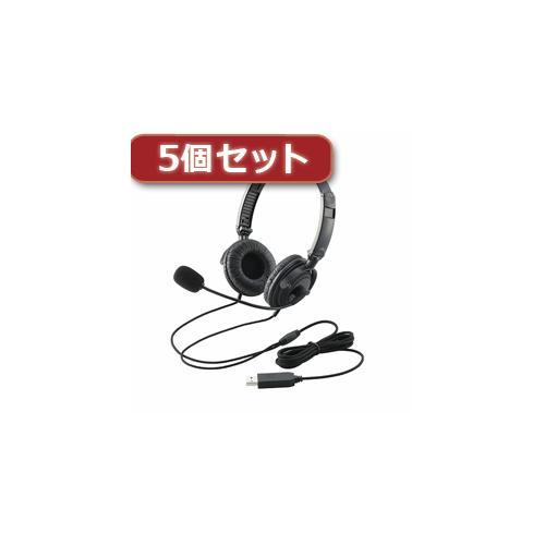 【スーパーセールでポイント最大43倍】【5個セット】エレコム USBヘッドセット(両耳オーバーヘッド) HS-HP20UBK HS-HP20UBKX5