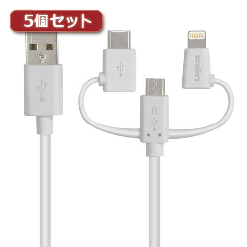 【5個セット】ロジテック スマートフォン用USBケーブル/3in1/microUSB+Type-C+Lightning/1.2m/ホワイト LHC-AMBLCAD12WH LHC-AMBLCAD12WHX5
