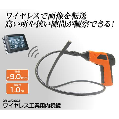 スリーアールソリューション ワイヤレスフレキシブルスコープ 3R-WFXS03