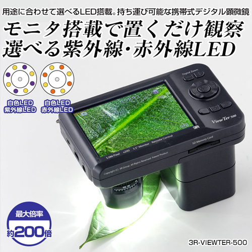 スリーアールソリューション デジタル顕微鏡ViewTerUV 3R-VIEWTER-500UV