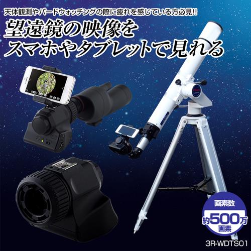 スリーアールソリューション WIFI接続望遠鏡アダプタ 3R-WDTS01