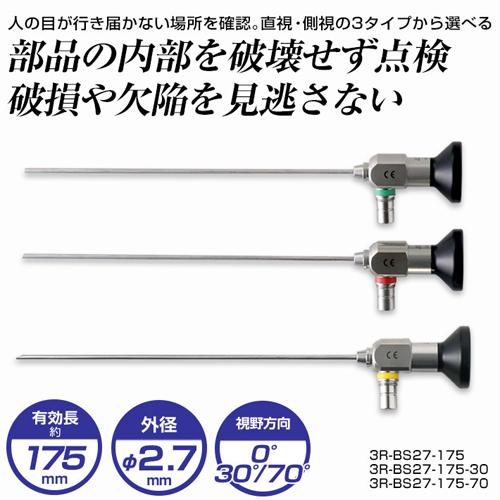 スリーアールソリューション φ2.7mm ミニボアスコープ 3R-BS27-175-30