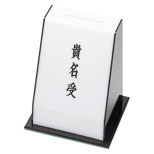 (まとめ) カウンター用品 クラウン 貴名受(タテ入れ) CR-KU150 4953349083608 1個【5×セット】