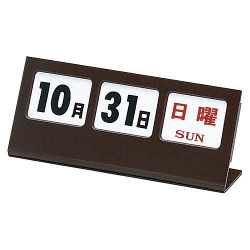 (まとめ) カウンター用品 クラウン 万年カレンダー チョコレート CR-MA5-B 4953349083554 1個【5×セット】