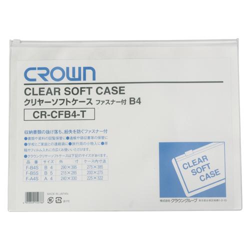 (まとめ) ファスナーケース クラウン クリヤーソフトケース ファスナー付 透明 CR-CFB4-T 4953349152786 1枚【30×セット】