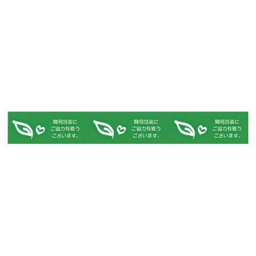 (まとめ) 包装テープ ニチバン ストアテープ[TM] 商店用印刷テープ ST-G 4987167060473 ●寸法:幅15mm×長25m 1個【50×セット】