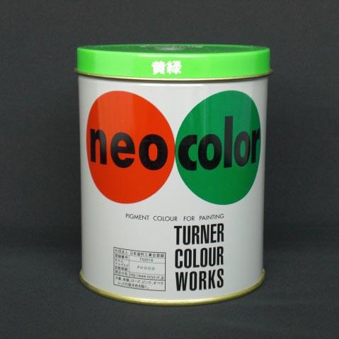 (まとめ) アクリル絵具 ターナー ネオカラー 黄緑 NC60004 4993453255041 ●全5色 1缶【10×セット】