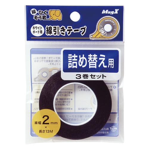 (まとめ) 罫線テープ マグエックス ホワイトボード用 線引きテープ MZ-2-3P 4535627104429 1個【20×セット】