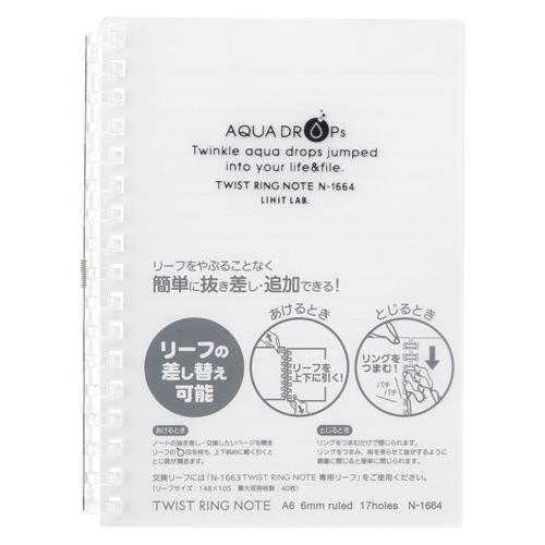爆買いセール 事務用品 ノート AQUA DROPs ツイストノート 選択 まとめ 50×セット 4903419318932 乳白 リヒトラブ 1冊 N-1664-1