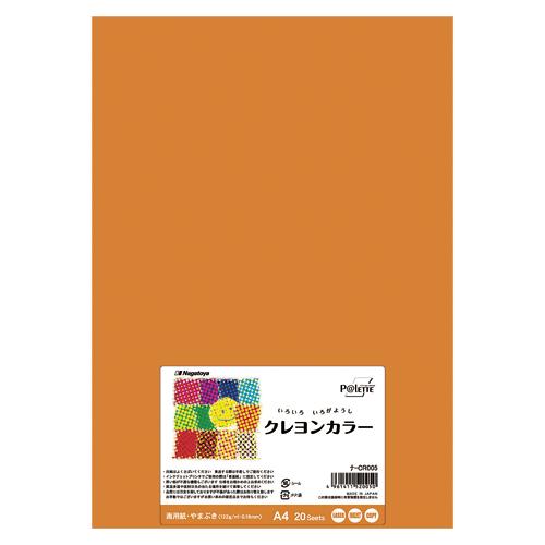 【スーパーセールでポイント最大44倍】(まとめ) 色画用紙 Nagatoya クレヨンカラー 山吹色 ナ-CR005 4961411520050 1冊【20×セット】