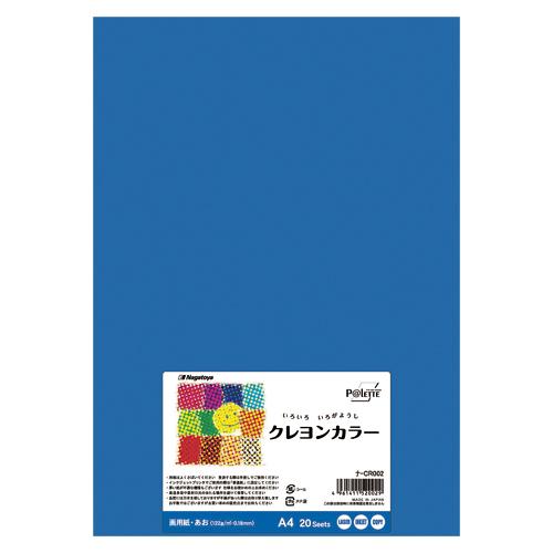 【スーパーセールでポイント最大44倍】(まとめ) 色画用紙 Nagatoya クレヨンカラー 青 ナ-CR002 4961411520029 1冊【20×セット】