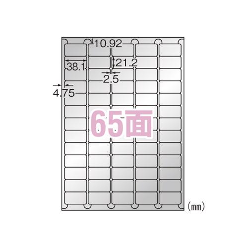 (まとめ) プリンタラベル(レーザープリンタ用) エーワン 屋外でも使えるサインラベルシール 31059 4906186310598 ●規格:A4判65面 1個【10×セット】