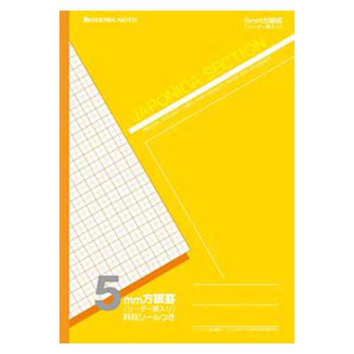 (まとめ) 学習ノート ショウワノート 学習ノート 黄色 AS-5Y 4901772050544 ●全科目●規格:A4●仕様:5mm方眼罫(10mm実線付) 1冊【50×セット】