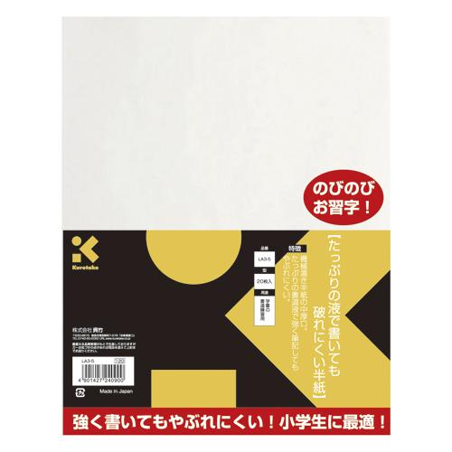 (まとめ) 書道紙 呉竹 たっぷりの液で書いても破れにくい半紙 LA3-5 4901427240900 1個【100×セット】