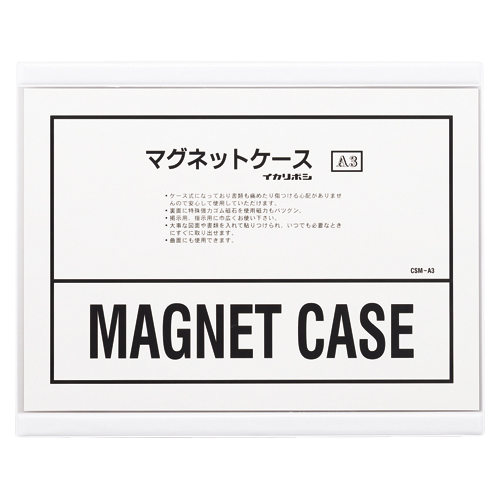 (まとめ) マグネットケース 西敬 マグネットケース 軟質PVC0.4mm厚 白 CSM-A3 4976049080005 ●規格:A3判●内寸:縦300×横420mm 1枚【5×セット】