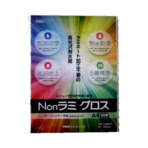 (まとめ) カラーレーザープリンター用紙 アジア原紙 Nonラミ グロス LBPW-A4(50) 4989561291125 ●規格:A4判 1冊【5×セット】