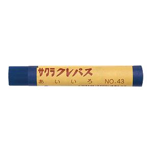 【スーパーセールでポイント最大44倍】(まとめ) クレパス サクラクレパス クレパス 藍色 LPバラ#43 4901881184468 1箱【20×セット】