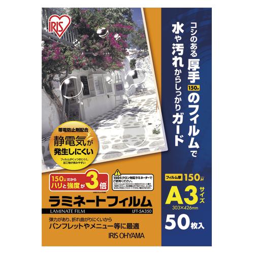 (まとめ) パウチフィルム アイリスオーヤマ ラミネートフィルム LFT-5A350 4905009834273 ●規格:A3判●外寸:縦426×横303mm 1冊【5×セット】