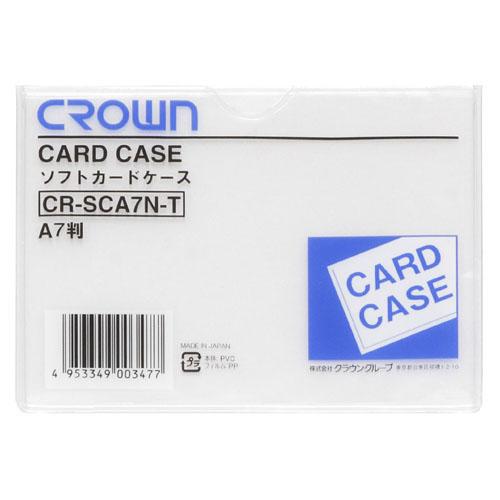 (まとめ) カードケース(ソフトタイプ) クラウン ソフトカードケース CR-SCA7N-T 4953349003477 ●規格:A7判●内寸:縦79×横112mm 1枚【200×セット】