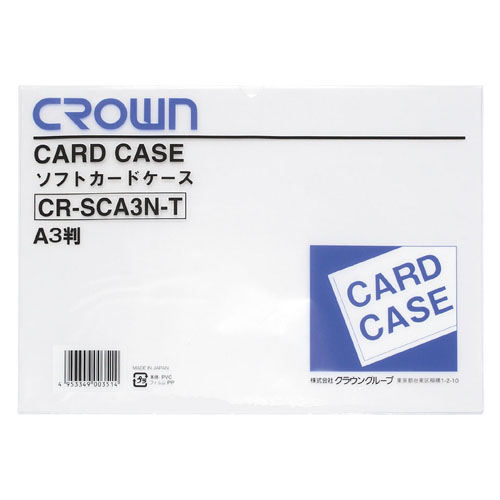 (まとめ) カードケース(ソフトタイプ) クラウン ソフトカードケース CR-SCA3N-T 4953349003514 ●規格:A3判●内寸:縦303×横432mm 1枚【30×セット】