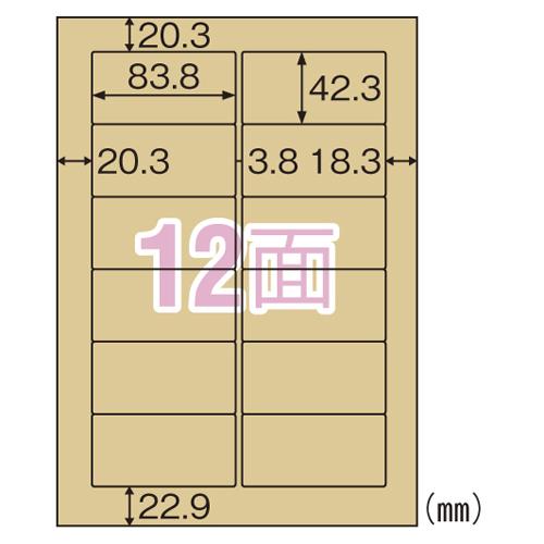 (まとめ) プリンタラベル(マルチプリンタ用) ヒサゴ クラフト紙ラベル ライトブラウン OPC861 4902668619715 ●規格:A4判12面 1個【10×セット】