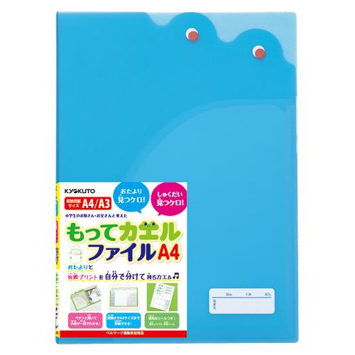 事務用品 連絡帳 もってカエルファイル 超特価 まとめ 爆安 キョクトウ アソシエイツ 4901470228269 30×セット ブルー 1冊 SE02B