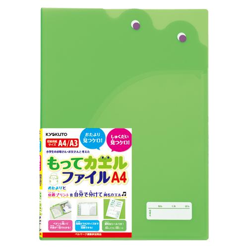 事務用品 連絡帳 オンラインショッピング もってカエルファイル まとめ キョクトウ アソシエイツ 4901470228276 SE02G 30×セット 買物 グリーン 1冊