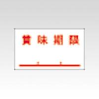 (まとめ) ハンドラベラー サトー ハンドラベラー 強化プラスチック製 PB-1-4 0-11-99977-2 4993191299062 ●仕様:賞味期限●1巻入数:1000片 1本【10×セット】