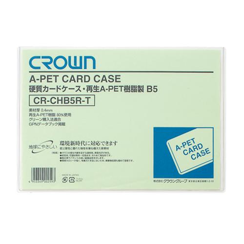 (まとめ) カードケース(ハードタイプ) クラウン クラウンカードケース 再生Aペット樹脂硬質タイプ0.4mm厚 CR-CHB5R-T 4953349002593 ●規格:B5判●内寸:縦185×横260mm 1枚【100×セット】