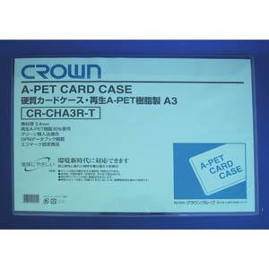 (まとめ) カードケース(ハードタイプ) クラウン クラウンカードケース 再生Aペット樹脂硬質タイプ0.4mm厚 CR-CHA3R-T 4953349002555 ●規格:A3判●内寸:縦302×横425mm 1枚【30×セット】