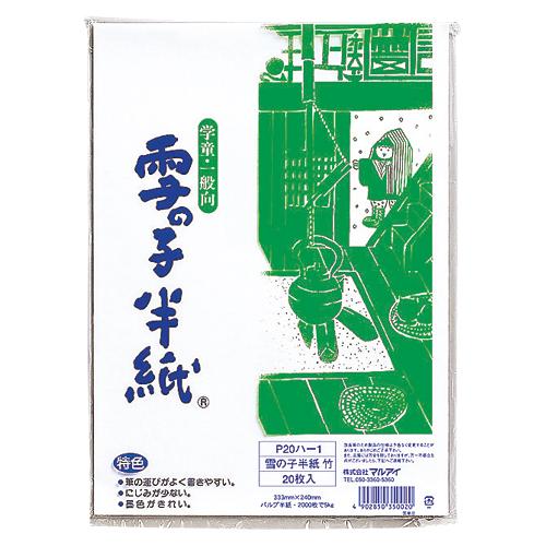 (まとめ) 書道紙 マルアイ 雪の子半紙 竹 P20ハ-1 4902850350020 1袋【150×セット】