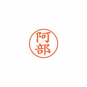 (まとめ) ネーム印 シヤチハタ ネーム9 XL-9 0039 アベ 4974052085352 1本【10×セット】