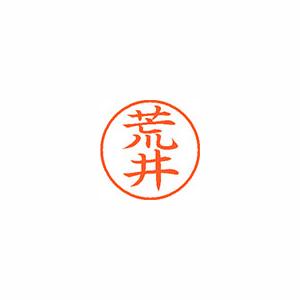 (まとめ) ネーム印 シヤチハタ ネーム9 XL-9 0104 アライ 4974052085505 1本【10×セット】