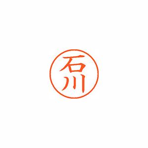 (まとめ) ネーム印 シヤチハタ ネーム9 XL-9 0190 イシカワ 4974052085673 1本【10×セット】